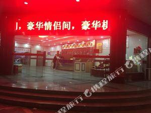 邵東步步高商務酒店
