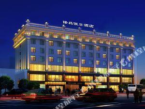 唐縣隆昌假日酒店