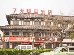 7天優品酒店(宿遷項王故里景區店)