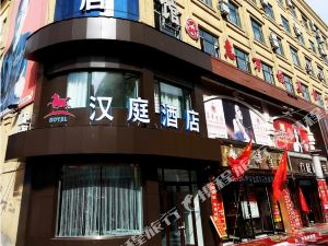 漢庭酒店(七台河步行街店)