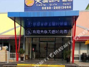 天涯時尚酒店(儋州洋浦店)