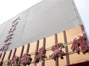 睢寧大西洋賓館