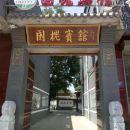 淶水國槐賓館
