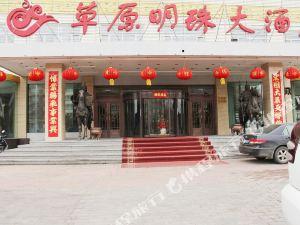 赤峰市草原明珠大酒店