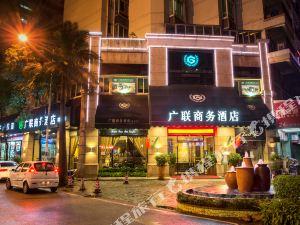 廣聯商務酒店(中山星寶店)(Guanglian Business Hotel (Zhongshan Xingbao))