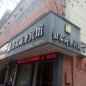 龍遊銀泰商務賓館
