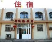 天津信達隆旅店