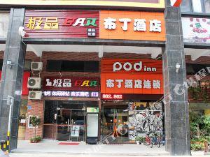 布丁酒店( 深圳西鄉地鐵站店 )