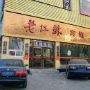 辛集老江蘇快捷酒店
