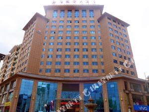 會寧西雁國際大酒店