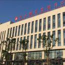 淮北礦業會議中心大酒店