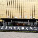 閬中心悅酒店
