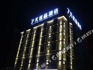 7天優品酒店(清遠銀盞店)