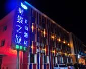 美景之旅連鎖酒店(晉城紅星街國貿店)