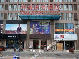 漯河外灘商務酒店