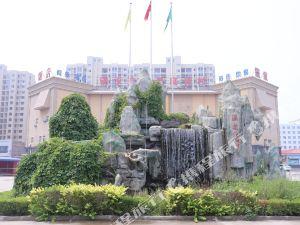 曲周縣錦水灣溫泉度假村