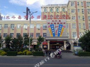二連浩特北斗鑫商務酒店