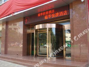 酒泉福華快捷酒店
