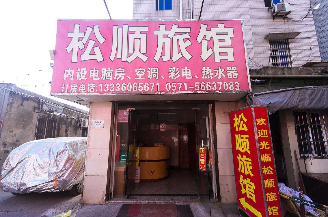 杭州松順旅館Songshun Hostel