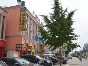 方圓連鎖快捷酒店(滎陽索河路店)