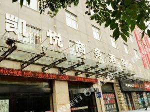 銅川萬達凱悅商務酒店