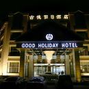 新鄭古德假日酒店
