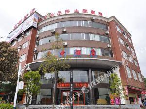 嵩明華希酒店