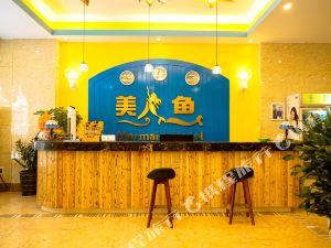 益陽美人魚精品旅店