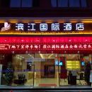 河口濱江國際酒店