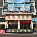 柳林鑫飛大酒店