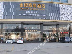 懷集金銀商務酒店