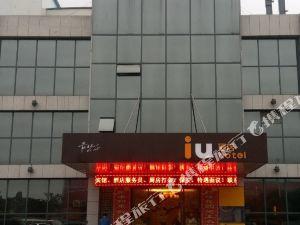 IU酒店(射陽雙擁北路店)