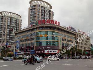 啟東驊東假日酒店