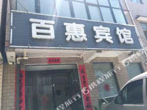 沁陽百惠賓館