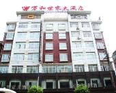 臨湘萬和世家大酒店