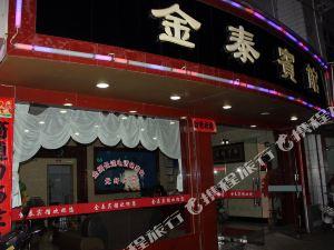 慶元金泰賓館