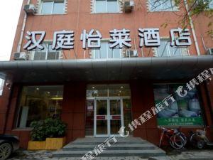 安新漢庭怡萊溫泉酒店(原白洋淀溫泉快捷酒店)