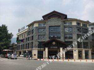 全季酒店(都江堰店)