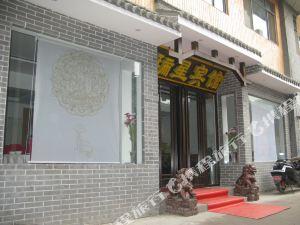忻州五台山瑞星賓館五爺廟店