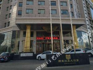 鄂爾多斯邦鼎旺正酒店