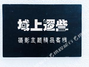 域上邏些攝影主題客棧(拉薩總店)(原仙足島藏風酒店)