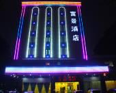 開平富景酒店