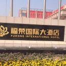 永修福榮國際大酒店