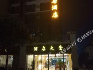 宜春明泉居溫泉酒店