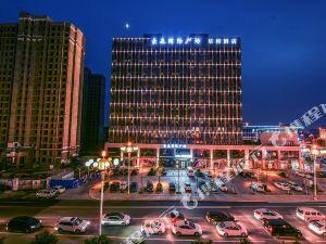 星程酒店(臨沂豪森國際廣場店)