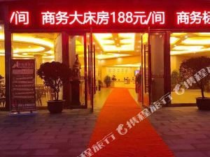 淮北木依緣智能酒店