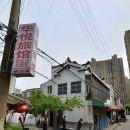 常州華悅旅館