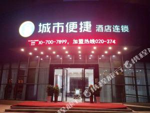 城市便捷酒店(利川騰龍大道店)