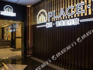 普樂室行旅(台北信義世貿館)(Place X Hotel Xinyi TWTC)