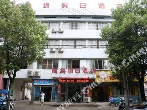 池州福緣假日酒店